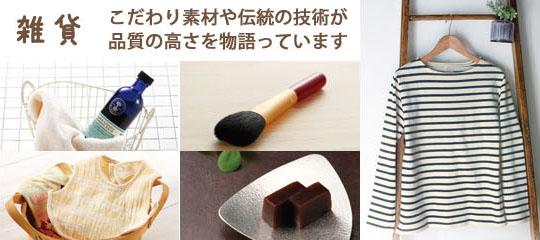 雑貨 こだわり素材や伝統の技術が品質の高さを物語っています