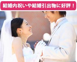 結婚内祝いや結婚引出物に好評!
