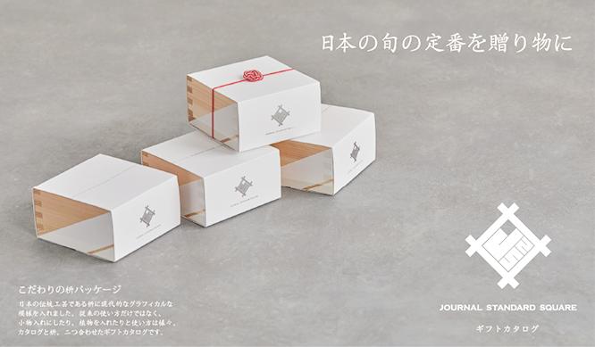 日本の旬の定番を贈り物に