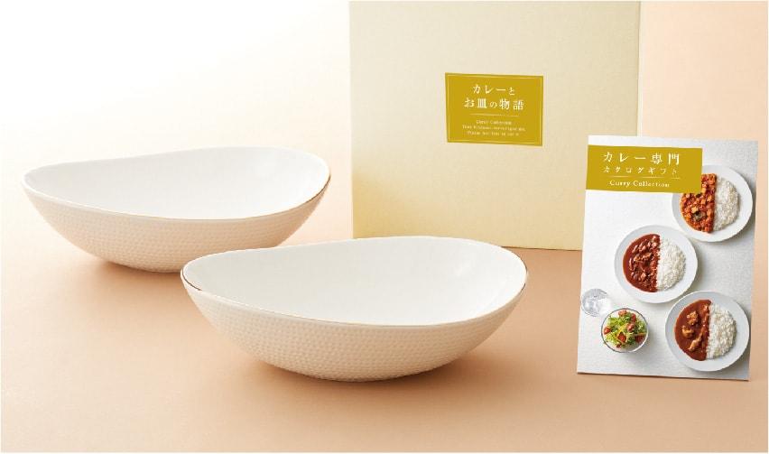 ポルカ(お皿とカレー専門カタログギフト)
