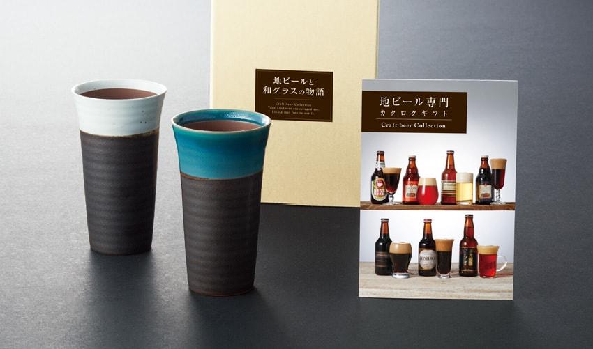いずみ(和グラスと地ビール専門カタログギフト)