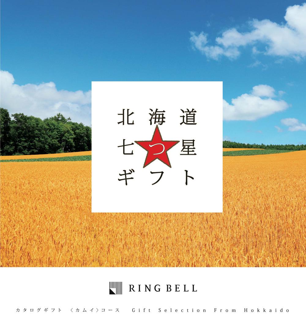 カムイ[R829-102]北海道七つ星ギフト