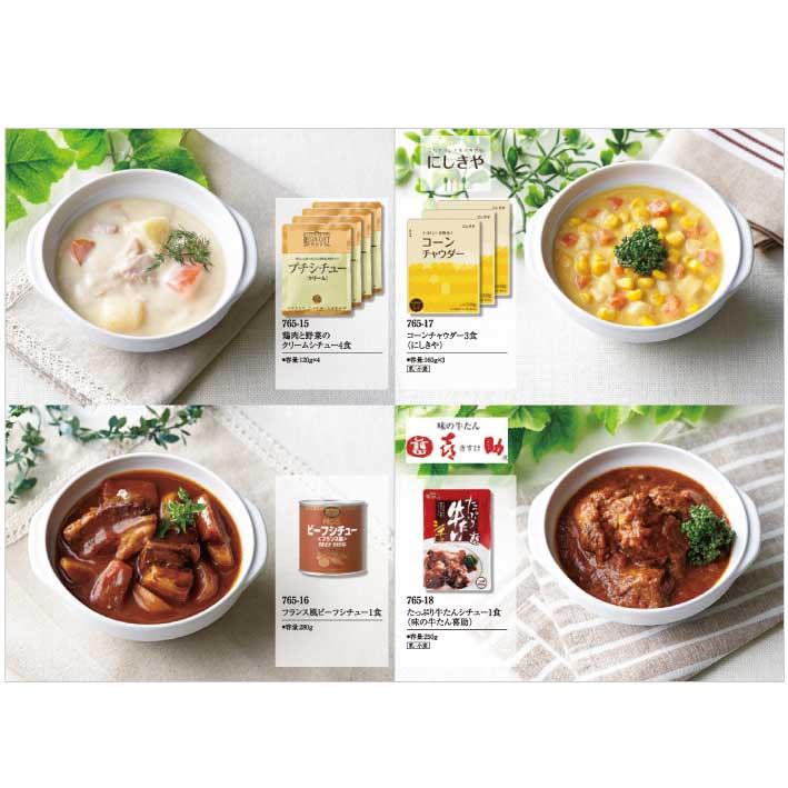 ボウル+シチュー専門カタログギフト モロコ [B-03-054]-2