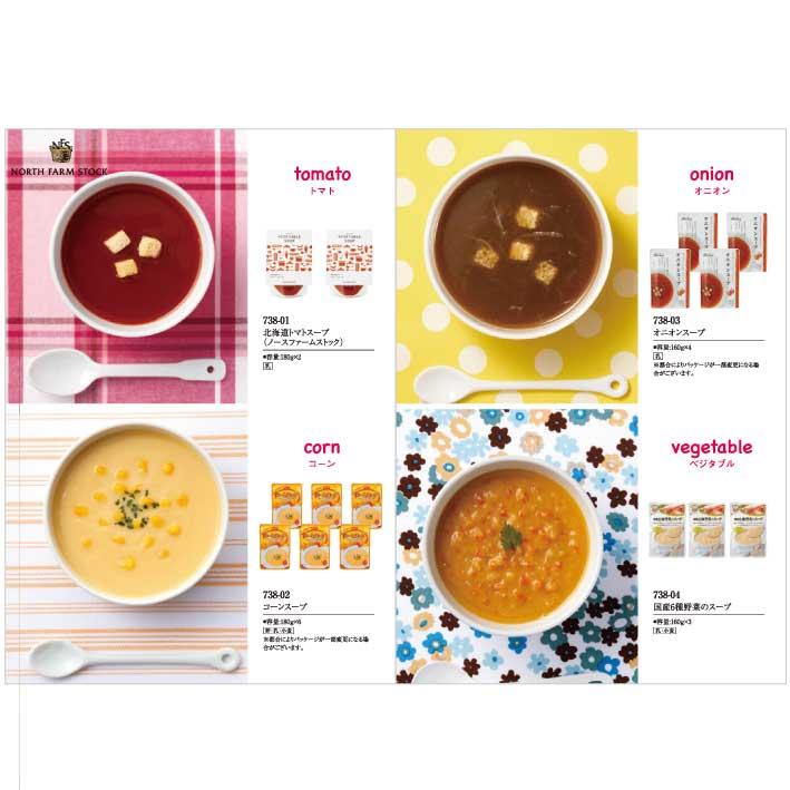 カップ+スープ専門カタログギフト ポトス [B-03-037]-2