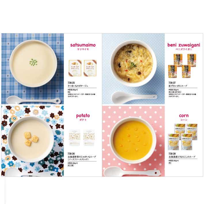 カップ+スープ専門カタログギフト ポトス [B-03-037]-3