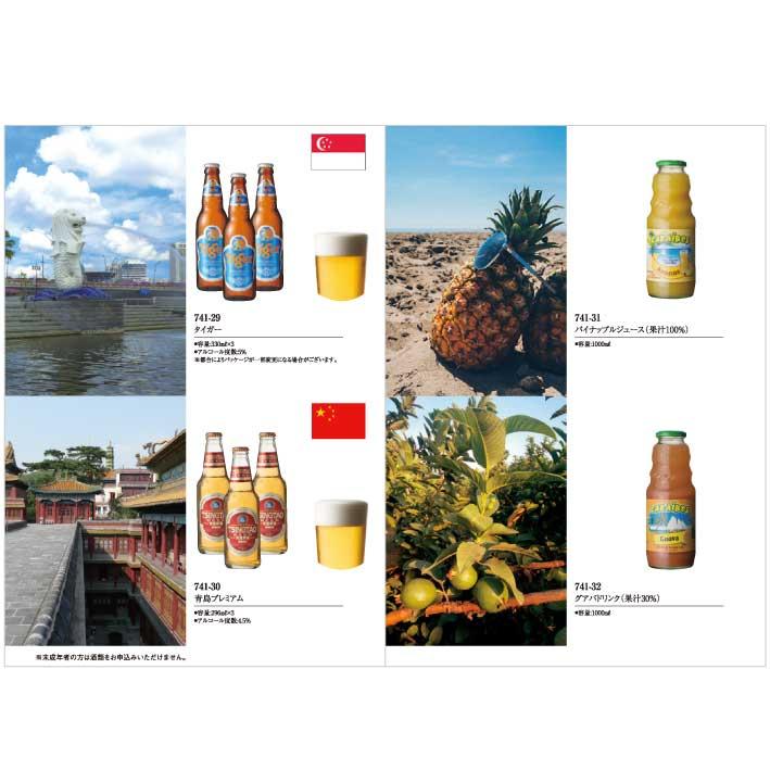グラス+世界のビール専門カタログギフト リュート [B-03-048]-2