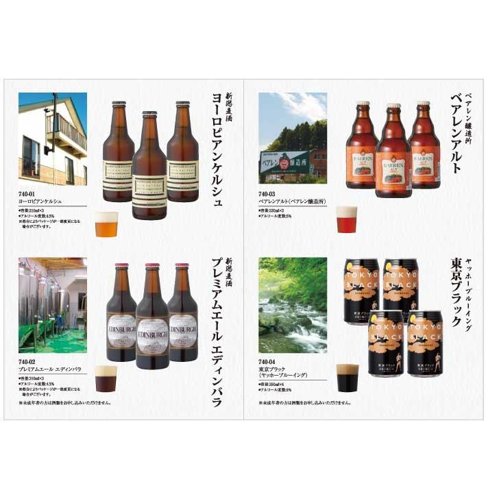 グラス+地ビール専門カタログギフト いずみ [B-03-020]-2