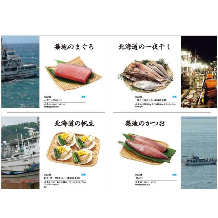 角皿+地魚専門カタログギフト くろしお [B-03-075]-2