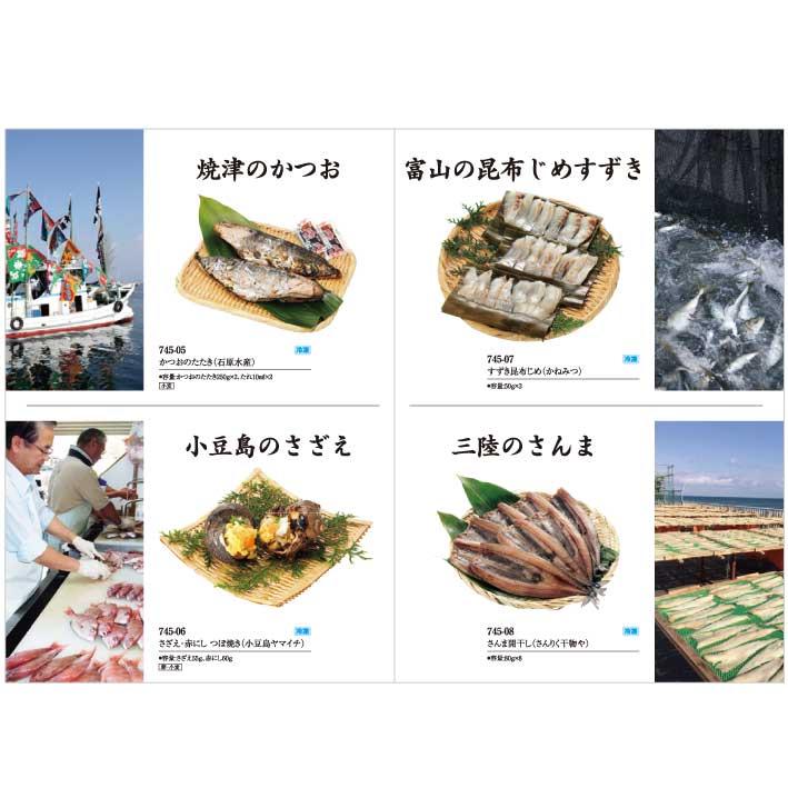 角皿+地魚専門カタログギフト くろしお [B-03-075]-3