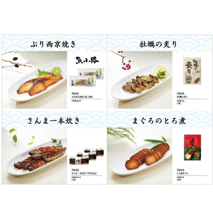 お皿+珍味専門カタログギフト はまかぜ [B-03-103]-2