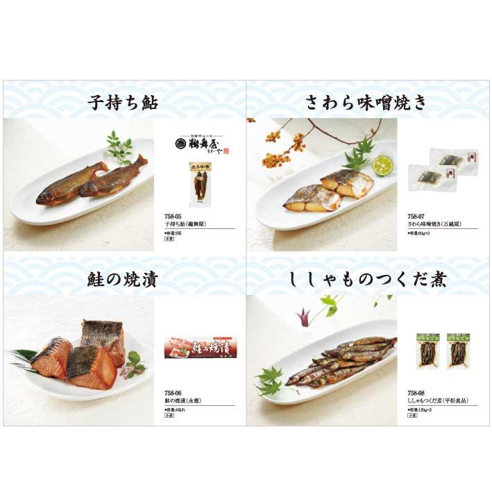 お皿+珍味専門カタログギフト はまかぜ [B-03-103]-3