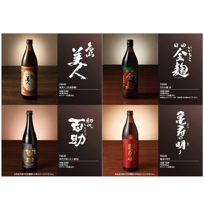 グラス+焼酎専門カタログギフト ひまり [B-03-041]-2