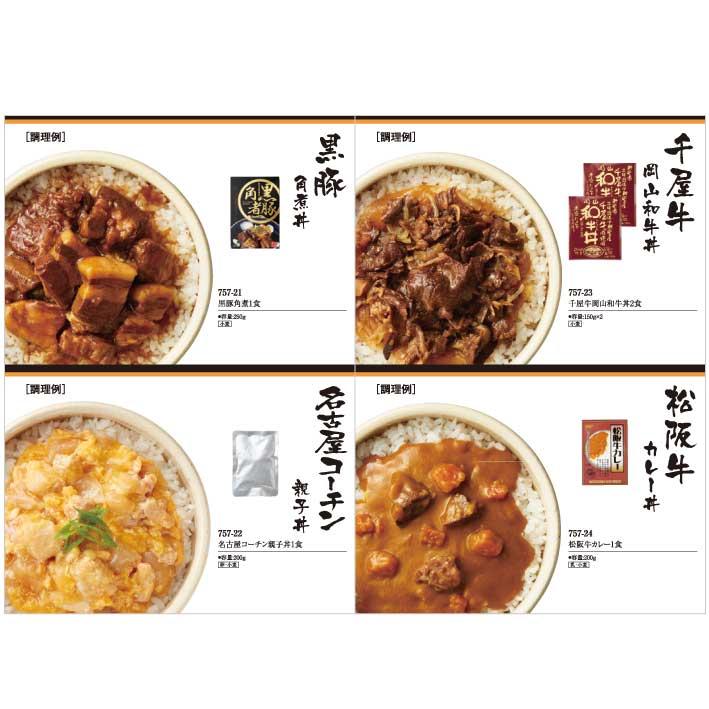 どんぶり+肉丼専門カタログギフト かのん [B-03-111]-3