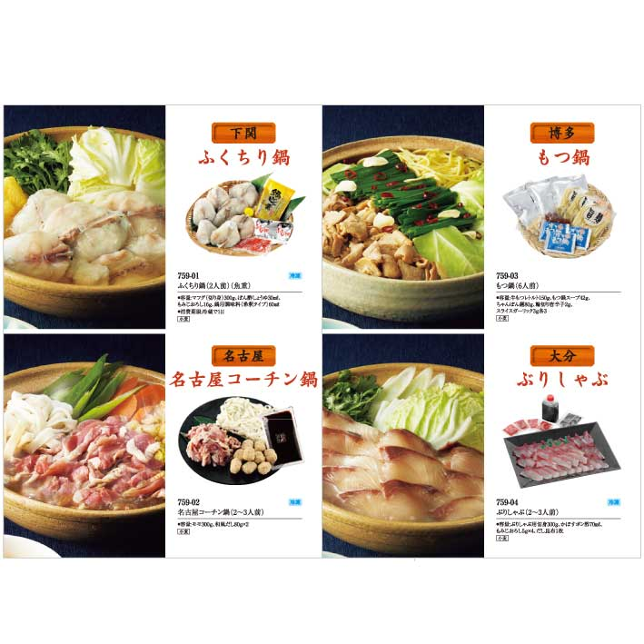 小鉢+郷土鍋専門カタログギフト あいか [B-03-050]-2