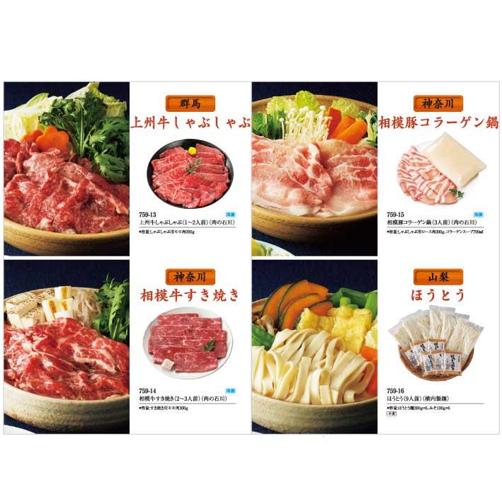 小鉢+郷土鍋専門カタログギフト あいか [B-03-050]-3