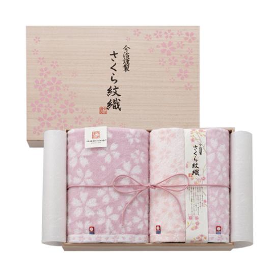 今治謹製さくら紋織バスタオル&フェイスタオル2P(木箱入) [B5150038]