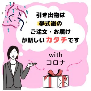 withコロナ×引き出物宅配