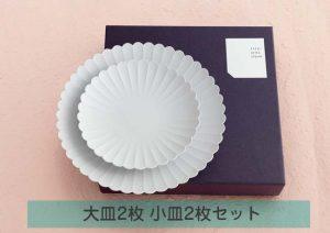 1616 arita japan TYパレスプレート大2枚小2枚セット化粧箱入 [TY005]