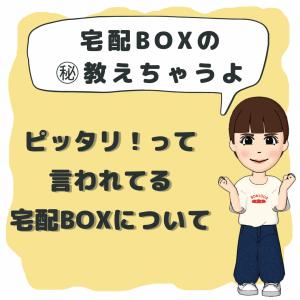 エンジェル宅配の宅配BOX