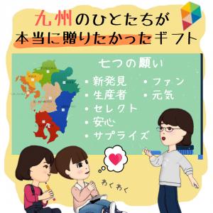 九州カタログギフト