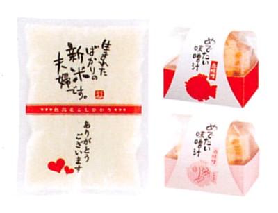 お米と味噌汁 [KAN-2A]