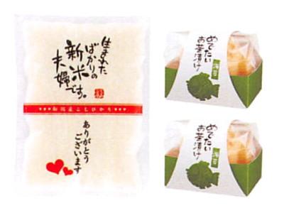 お米とお茶漬け [KAN-3A]