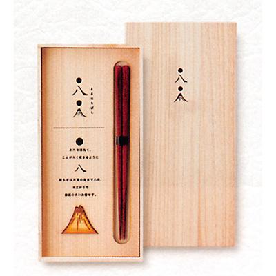 兵左衛門 末広がり丸八お箸セット(茶) [32-605-112]