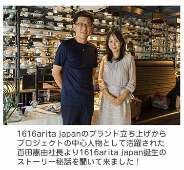 1616 arita japan TYパレスプレート大1枚小1枚セット化粧箱入 [TY002]-2