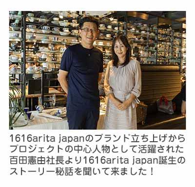 1616 arita japan TYパレスプレート小5枚セット 化粧箱入 [TY006]-2