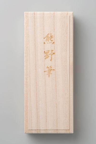熊野筆 高級パウダーブラシ(黒)桐箱付 [42-518-40]-2
