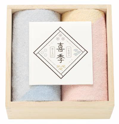 今治 喜季(きき)おくりマス 日本製 愛媛今治 木箱入りタオルセット[62920]