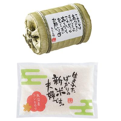 小さな米俵(魚沼米) [ST-1]