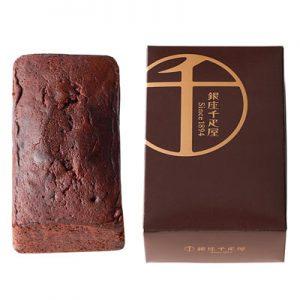 銀座千疋屋 銀座チョコパウンドケーキ [91007-01]