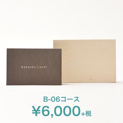 3点(引出物/お菓子/縁起物)<br>選べるカード型ギフト<br>e-order choice Wedding 3 <B06(木箱)> [19225010]