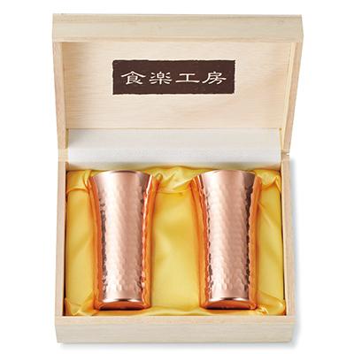 純銅鎚目一口ビールカップ2個セット(木箱入) [SE1-423-5]