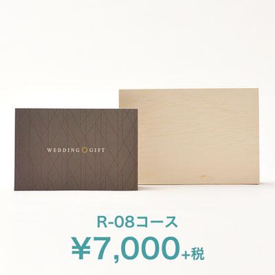 3点(引出物/お菓子/縁起物)<br>選べるカード型ギフト<br>e-order choice Wedding 3 <R08(木箱)> [19225012]