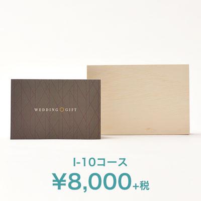 3点(引出物/お菓子/縁起物)<br>選べるカード型ギフト<br>e-order choice Wedding 3 <l10(木箱)> [19225013]