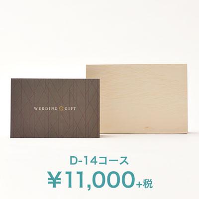 3点(引出物/お菓子/縁起物)<br>選べるカード型ギフト<br>e-order choice Wedding 3 <D14(木箱)> [19225016]