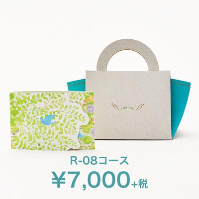 3点(引出物/お菓子/縁起物)<br>選べるカード型ギフト<br>e-order choice Wedding 3 <R08(バッグ)> [19225312]
