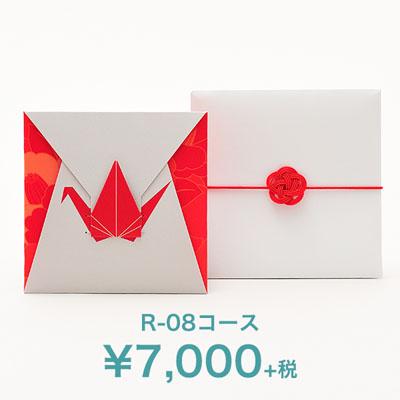 3点(引出物/お菓子/縁起物)<br>選べるカード型ギフト<br>e-order choice Wedding 3 <R08(折り鶴)> [19225412]