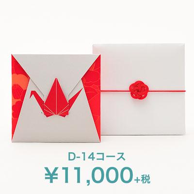 3点(引出物/お菓子/縁起物)<br>選べるカード型ギフト<br>e-order choice Wedding 3 <D14(折り鶴)> [19225416]
