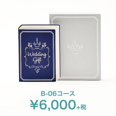 3点(引出物/お菓子/縁起物)<br>選べるカード型ギフト<br>e-order choice Wedding 3 <B06(BOOK)> [19225510]