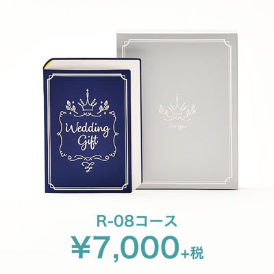 3点(引出物/お菓子/縁起物)<br>選べるカード型ギフト<br>e-order choice Wedding 3 <R08(BOOK)> [19225512]
