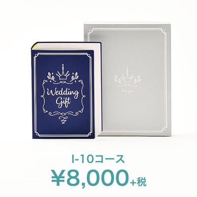 3点(引出物/お菓子/縁起物)<br>選べるカード型ギフト<br>e-order choice Wedding 3 <l10(BOOK)> [19225513]