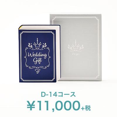 3点(引出物/お菓子/縁起物)<br>選べるカード型ギフト<br>e-order choice Wedding 3 <D14(BOOK)> [19225516]