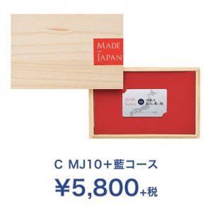 C MJ10+藍-あい [1740a210]