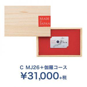 C MJ26+伽羅-きゃら※2点 [1740a226]