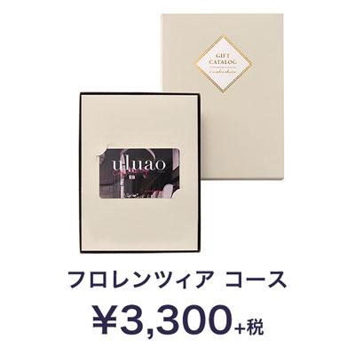 フロレンツィア カード [20138005]