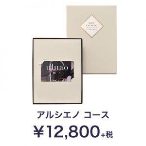 アルシノエ カード [20138017]