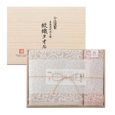 今治謹製 紋織タオルセット木箱入り IM7730 [IM7730]